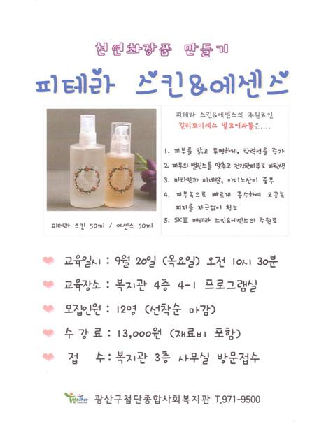 [홍보]천연 스킨&에센스(9월).jpg