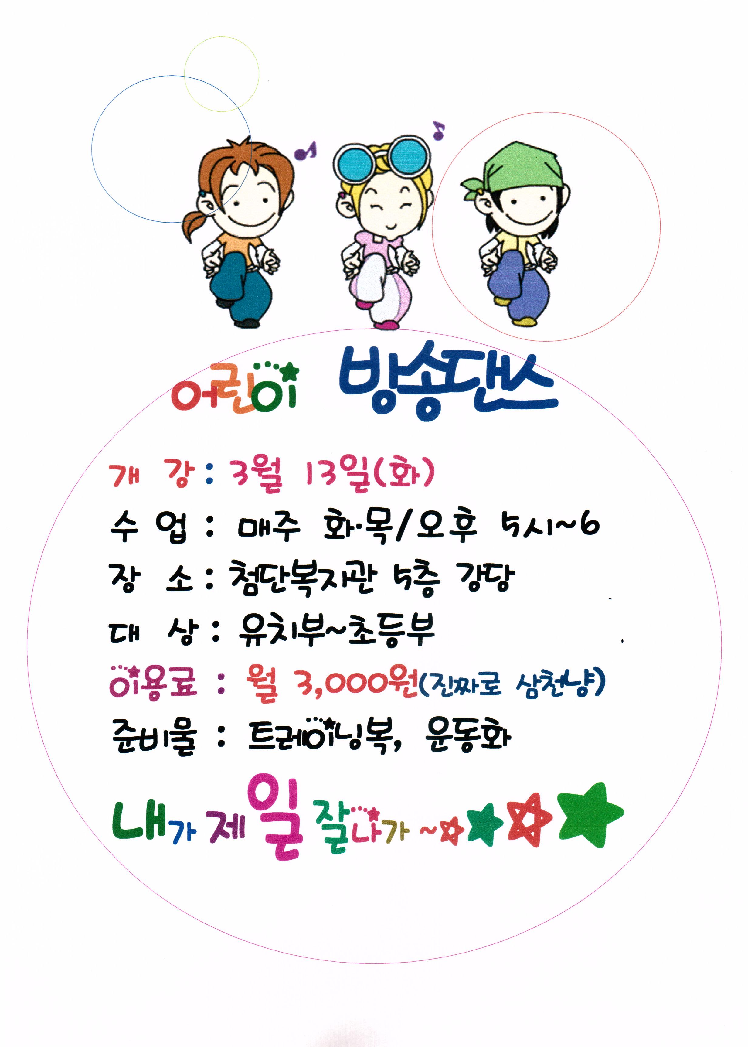 스캔(어린이방송댄스).JPG