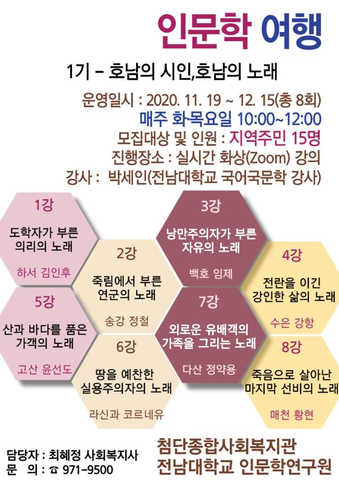 인문학 여행 홍보지_1.jpg