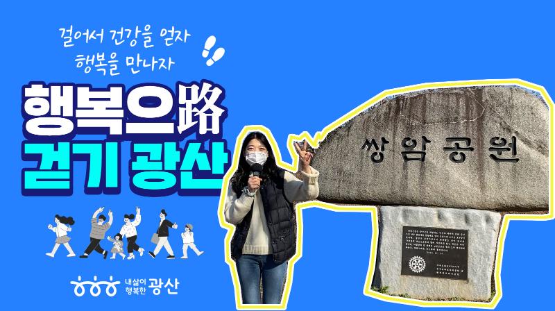 썸네일 행복으로 쌍암공원 소개.png