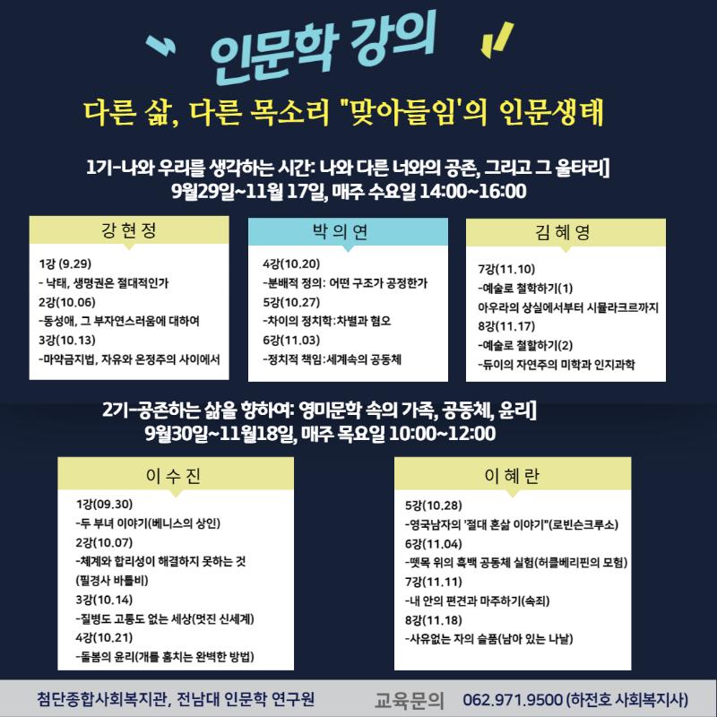 인문학 홍보지.png